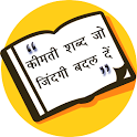 Quotes in Hindi : Images & Text icon
