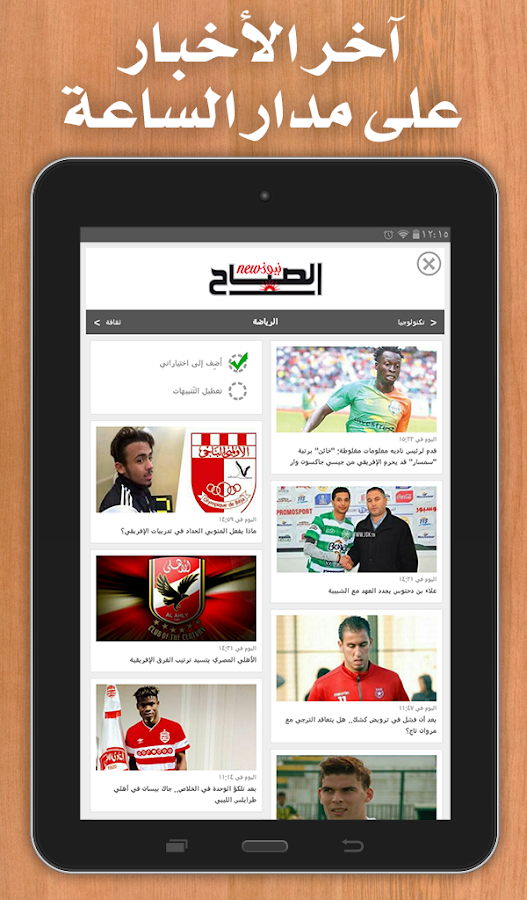 ‫Tunisia Press - تونس بريس‬‎- screenshot
