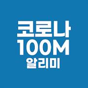코백-코로나맵100m근접알림,확진자동선,코로나19 정보