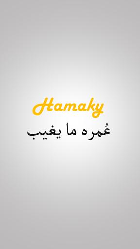 البوم حماقي 2015- عمره ما يغيب