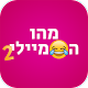 מהו הסמיילי 2 Download for PC Windows 10/8/7