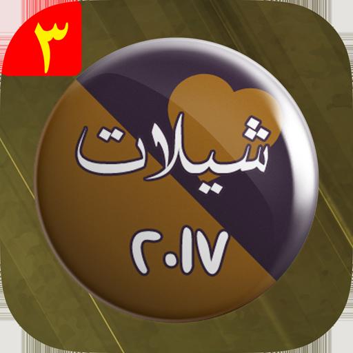 遊戲App|شيلات 2017 بدون نت حصرية LOGO-3C達人阿輝的APP