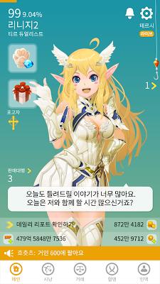 리니지2 어시스트 - screenshot