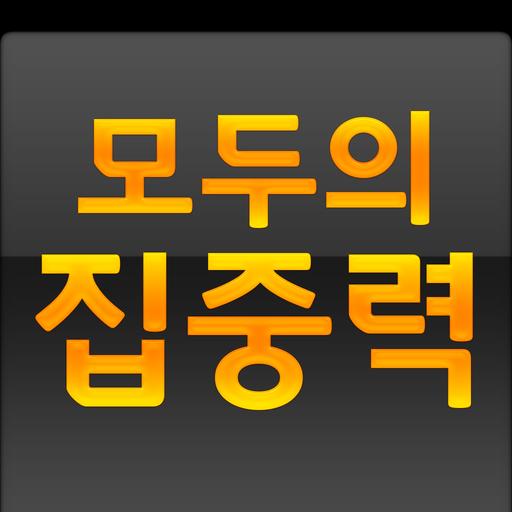 모두의 집중력 拼字 App LOGO-APP開箱王