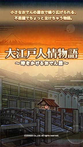 大江戸人情物語 ~時をかけるおでん屋~