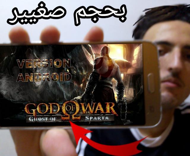 تحميل لعبة 2 God of war للاندرويد ppsspp بحجم صغير
