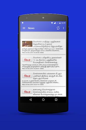 The Hindu Tamil News RSS