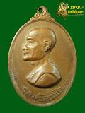 เหรียญหันข้างใหญ่เจ้าคุณนรฯ นิยม วัดเทพศิรินทร์ ปี13เนื้อทองแดง สภาพพอสวย+บัตรรับประกันพระแท้