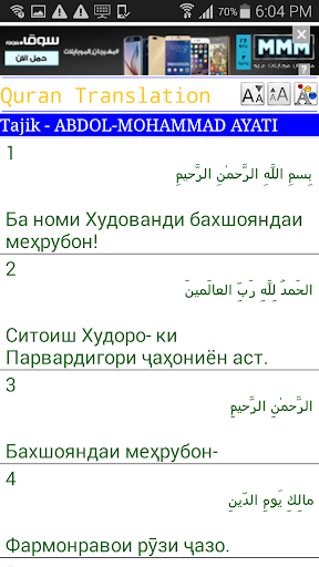 Tajik Quran