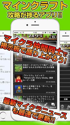 マイクラ攻略設計レシピ交流掲示板 for マインクラフト - screenshot