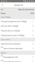 Авто Эксперт - vin проверка - screenshot thumbnail 07