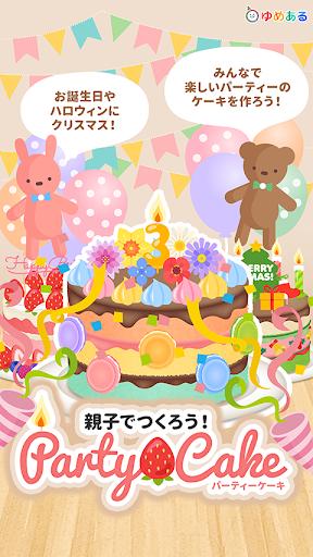 玩免費教育APP|下載親子で作ろう!パーティーケーキ(クッキングおままごと) app不用錢|硬是要APP
