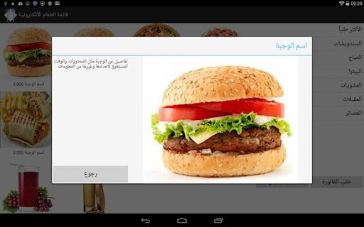 قائمة الطعام الالكترونية
