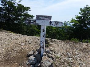 コブシ嶺の標識