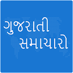 Gujarati Samachar  - all pdf downloader 8.10
