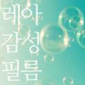 레아감성필름 icon