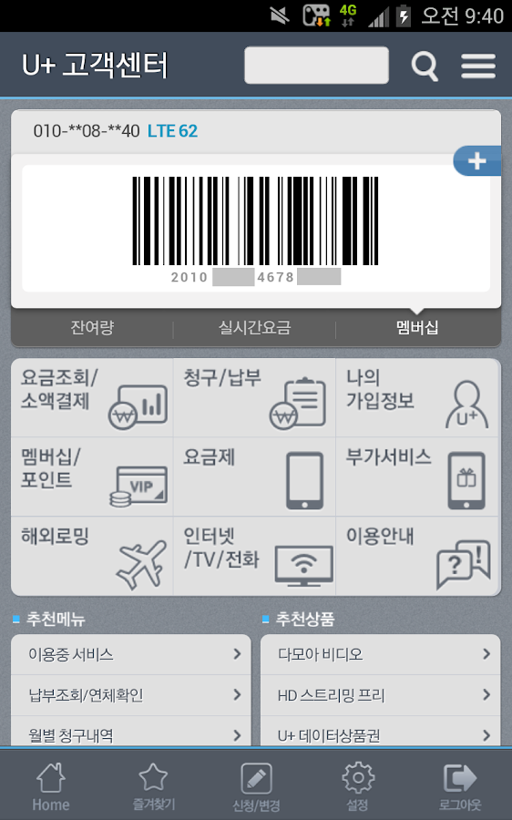 U+ 고객센터 - screenshot