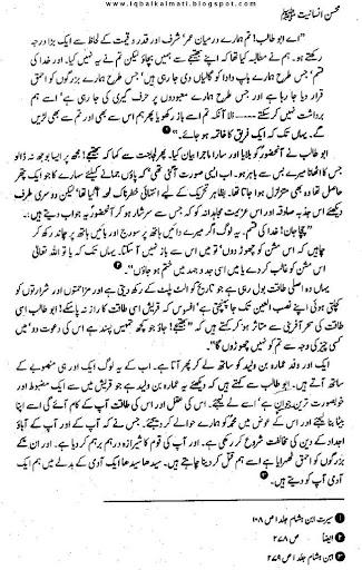Mohsin e Insaniyat screenshot 1