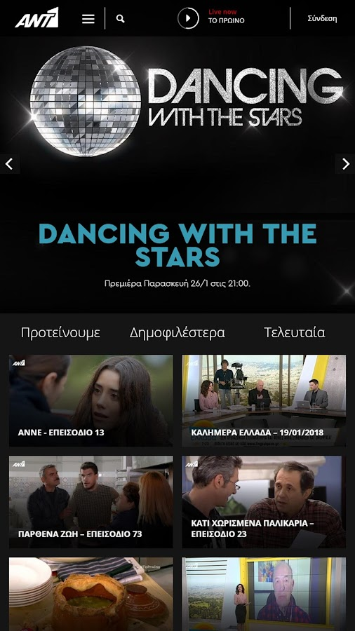 ANT1 TV - στιγμιότυπο οθόνης