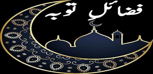 Fazail e Tauba Gunaho ki Mafi - by Sehar Studio - Books