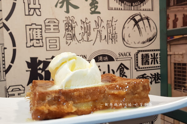 私心推薦-多士搭雪糕之好好食港點。香港冰室茶餐廳。高雄熱河