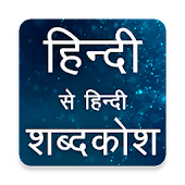 Hindi Dictionary (offline)