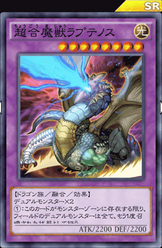 超合魔獣ラプテノス