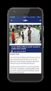 Rajasthan Bharti - Hindi News - náhled