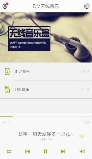 玩免費工具APP|下載DM无线音乐 app不用錢|硬是要APP