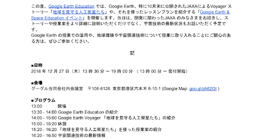 Google Earth & Space Education イベント ご案内状.pdf
