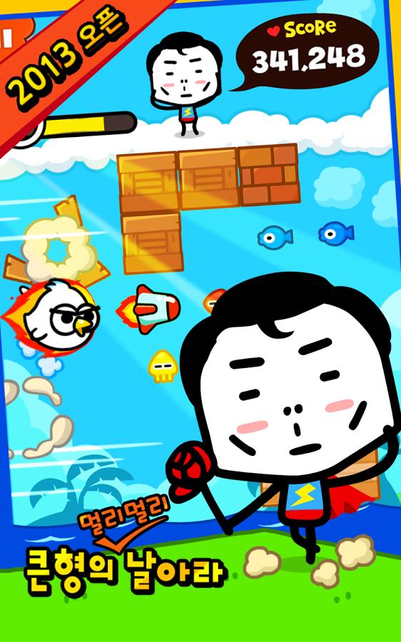 Screenshots of 돌아온 액션퍼즐패밀리 for Kakao for iPhone