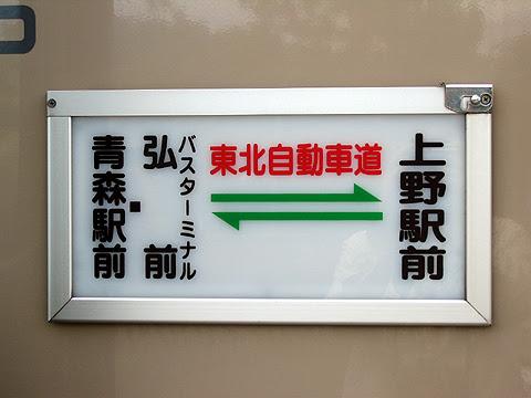弘南バス「青森上野号」・382 側面区間表示