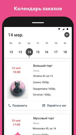ProTort - Календарь заказов для кондитеров  screenshots 1