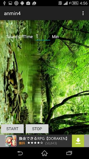 睡眠導入アプリVol4夏の夕暮れ