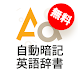 自動暗記 英語辞書 - 英語 TOEIC 英単語 英和辞典 TOEFL