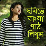 Write Bangla Text On Photo, ছবিতে বাংলা লিখুন
