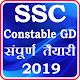 SSC Constable GD Exam 2019 for PC-Windows 7,8,10 and Mac