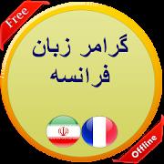 گرامر زبان فرانسه