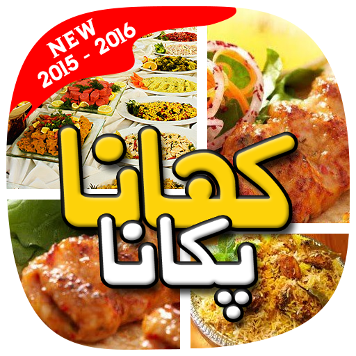Pakistani Recipes In Urdu Android Apps On Google Play