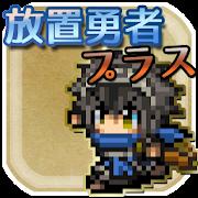 放置勇者プラス -無料で遊べるタップ&放置RPG-