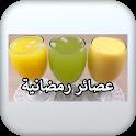 طرق بيتية لعمل عصائر رمضانية icon