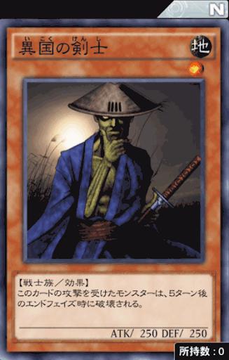 異国の剣士