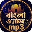 বাংলা ওয়াজ অডিও Bangla waz 2020 icon