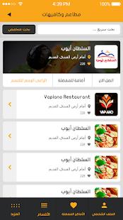 045 Guide screenshot