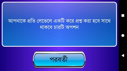 KBC Bangladesh - Tumio Hobe Kotipoti (u09a4u09c1u09aeu09bfu0993 u099cu09bfu09a4u09acu09c7) 2.0.9 screenshots 8