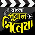 পুরনো দিনের বাংলা সিনেমা - Bangla Old Movies icon