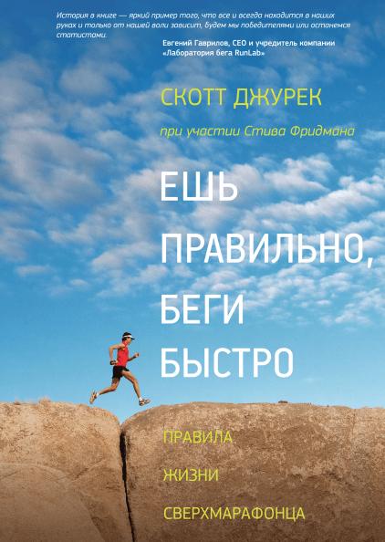 Лучшие книги о беге  - «Ешь правильно, беги быстро» Скотт Джурек и Стив Фридман