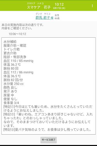 u30b9u30deu30b1u30a2uff08NFCu5bfeu5fdcuff09 5.4.3 Windows u7528 1