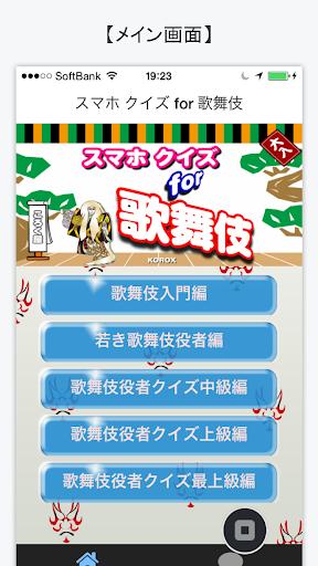 スマホ クイズ for 歌舞伎