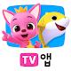 핑크퐁 TV : 인기 동요 동화 포털 Download on Windows